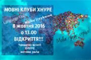 У ХНУРЕ активно розмовляють українською