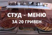 Как поесть в столовой ХНУРЭ на 20 гривен