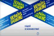 «Україна speaking»