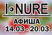 Афиша мероприятий в Харькове на 14.03 – 20.03