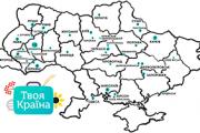Путешествуем с всеукраинским движением «Твоя країна»