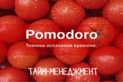 Тайм-менеджмент. Метод Pomodoro