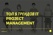 TOП 5 трендов IT Project Management